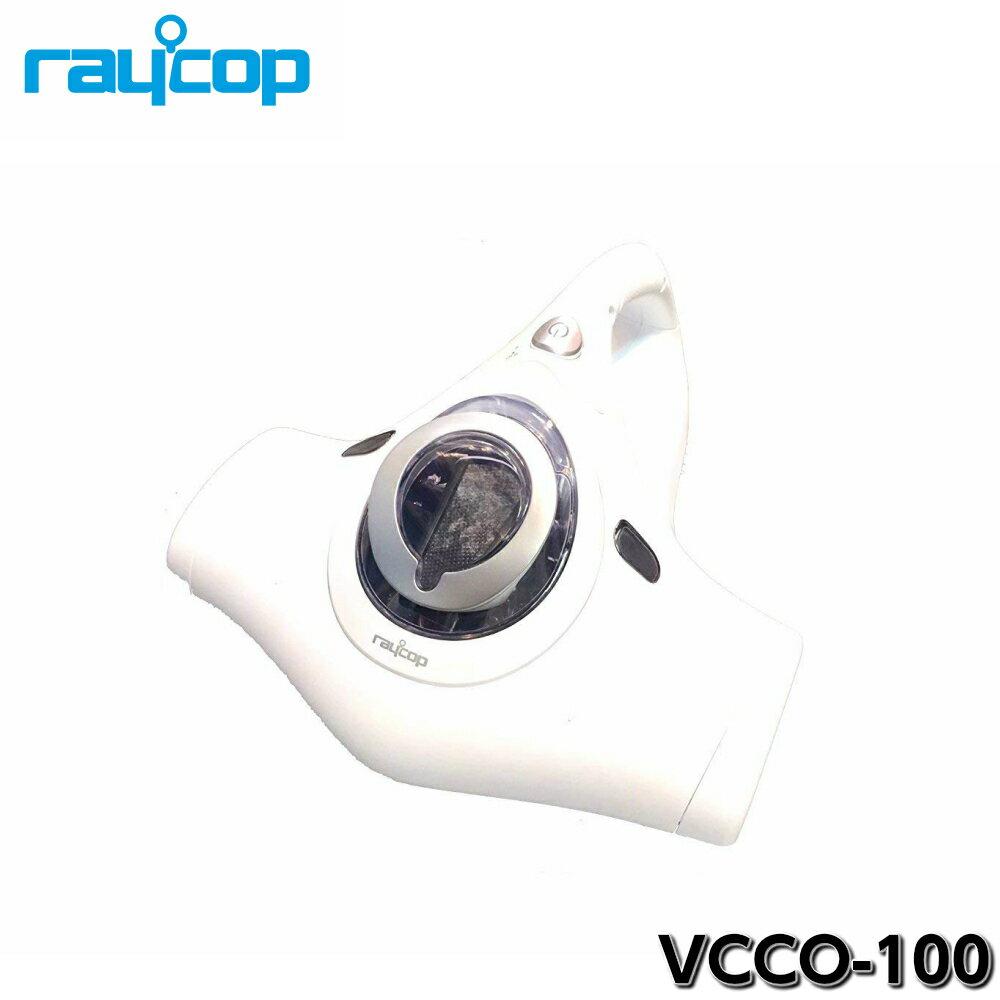 レイコップ ふとんクリーナー VCCO-100JPWH  raycop 布団クリーナー 布団掃除機 布団用掃除機 UVランプ HEPAフィルター