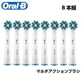 ブラウン オーラルB マルチアクションブラシ 8本 正規品 替えブラシ 交換ブラシ 替ブラシ 電動歯ブラシ 歯磨き BRAUN 0-ralB マルチアクション
