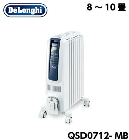 デロンギ オイルヒーター QSD0712-MB ドラゴンデジタルスマート 1200W 8畳〜10畳 暖房器具 ヒーター ストーブ 暖房 省エネ キャスター付き 電気ヒーター