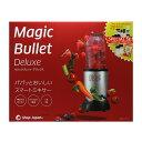 21点セット マジックブレット デラックス 48種のレシピブック付  ショップジャパン正規品 MAGIC BULLET DELUXE マジ…