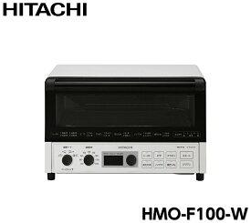 日立 コンベクションオーブン HMO-F100-W(白) VEGEE オーブントースター オーブン トースター ノンフライ ノンフライ調理 揚げ物 ピザ パン グラタン あたため 家電 キッチン 熱風 循環