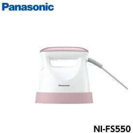 パナソニック 衣類スチーマー NI-FS550-PP ペールピンク調 スチームアイロン スチームアンドプレス ハンディ ガーメントスチーマー 2in1 2WAY アイロン 脱臭 消臭