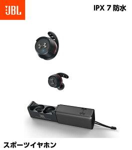 JBL 完全ワイヤレスイヤホン ブラック 防水 防汗 ワイヤレス スポーツイヤフォン IPX7 イヤホン ワイヤレスイヤホン Bluetoothイヤホン ブルートゥースイヤホン ヘッドホン イヤフォン ヘッド