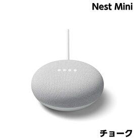 Google Nest Mini スマートスピーカー チョーク (GA00638-JP) AIスピーカー ワイヤレス スピーカー グーグル ネストミニ 2.4GHz 5GHz Wi-Fi 音声操作 音声アシスタント 音楽 動画 映像 第二世代