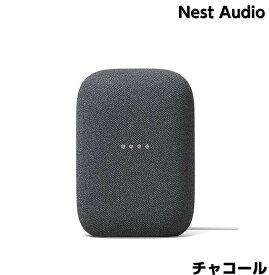 Google Nest Audio スマートスピーカー チャコール (GA01586-JP) AIスピーカー ワイヤレス スピーカー グーグル ネストオーディオ 2.4GHz 5GHz Wi-Fi Bluetooth 音声操作 音声アシスタント 音楽 動画 映像 第3世代
