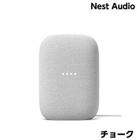 Google Nest Audio スマートスピーカー チョーク (GA01420-JP) AIスピーカー ワイヤレス スピーカー グーグル ネストオーディオ 2.4GHz 5GHz Wi-Fi Bluetooth 音声操作 音声アシスタント 音楽 動画 映像 第3世代