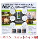 電池式 スポットライト6個 リモコン付 クローゼット照明 天井照明 シーリングライト ダウンライト 階段 クローゼット ロフト 押入れ 物置に