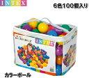 ボールプール用 カラーボール 6色/100個 プラスチックボール ゴムボール ビニールプール ボールハウス INTEX キッズハウス キッズテント