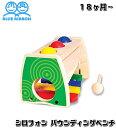 シロフォン パウンディングベンチ ブルーリボン Blue Ribbon XYLOPHONE POUNDING BENCH 知育玩具 教育玩具 木製 おもちゃ ボ...