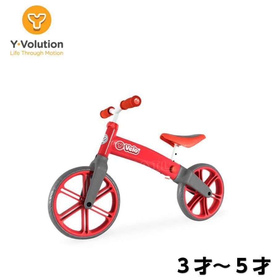 Yヴェロ バランスバイク 3歳〜5歳 ペダルなし自転車 Yボリューション 足けり ランニングバイク 子供用自転車 キックバイク 乗用玩具 キッズバイク キックボード 子供用 自転車 練習 バランス