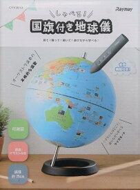 レイメイ藤井 しゃべる国旗付き地球儀 25cm CYV3013 男の子 小学生 地球儀 世界地図 地理 社会科 学習 初心者 子供 自由学習