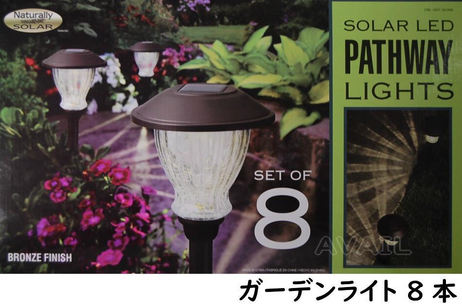 自動点灯 LEDガーデンライト8本 ソーラーライト ソーラーガーデンライト LED 屋外用 照明 庭園灯 門灯 ポーチライト