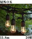 [送料無料]イルミネーション ライト ストリングライト15.8m zilotek デコレーションライト ガーデンライト 装飾 防水 屋外 お庭 パティオ ライテ...