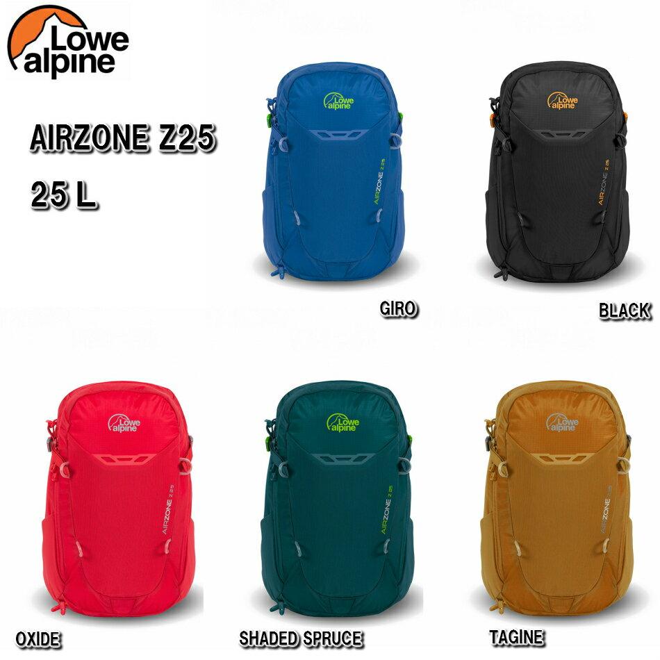 Lowe alpin ロウアルパイン バックパック「AIRZONE Z25」 リュックサック デイパック レインカバー内蔵 登山 トレッキング アウトドア ハイキング