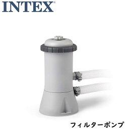 インテックス フィルターポンプ クリスタルクリア カートリッジ付き  INTEX Krystal Clear 637J 循環ポンプ プール 浄化ポンプ 浄化装置 浄化フィルター 大型プール