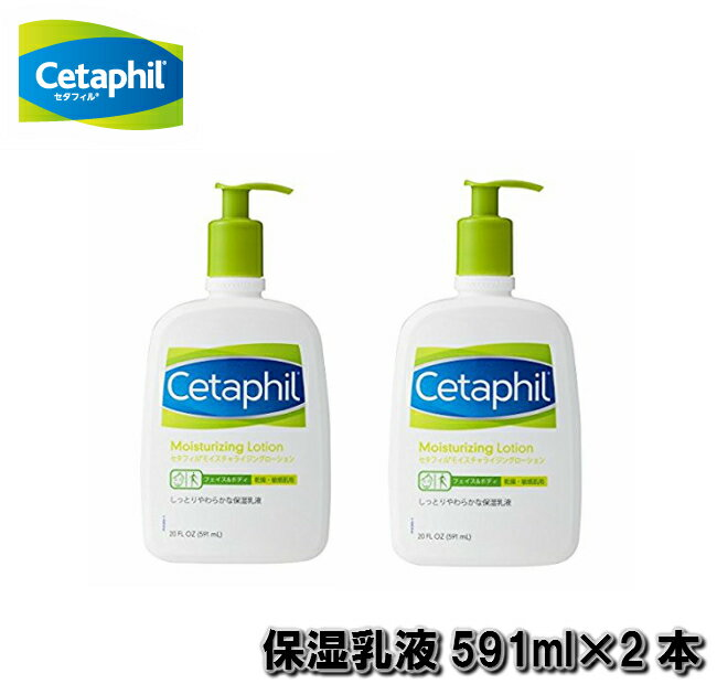 セタフィル モイスチャライジングローション 2本組 保湿乳液 高保湿 ボディケア ローション 乳液 ボディローション ボディクリーム CETAPHIL