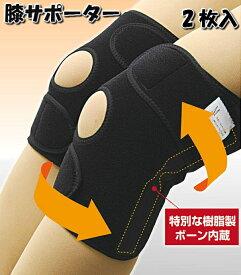 竹虎 膝ベルト 2枚 ブラック(Mサイズ,Lサイズ) 膝 サポーター ベルト 膝関節 両足用 ひざ 膝痛 ひざの痛み 膝用