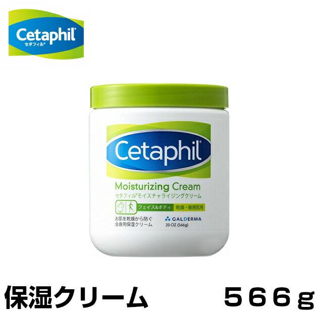 セタフィル モイスチャライジング クリーム 566g 「CETAPHIL Moisturizing Cream」 ボディクリーム 保湿クリーム スキンケアクリーム モイスチャクリーム ボディケア 乾燥肌 敏感肌
