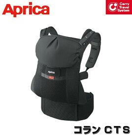 【箱傷み処分】アップリカ コランCTS スマートブラック BK  Aprica ColanCTS 抱っこ紐 おんぶ紐 おんぶひも 子守帯 ベビーキャリー