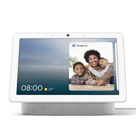 Google Nest Hub Max チョーク GA00426-JP スマートディスプレイ スマートホームディスプレイ ネストハブマックス AIスピーカー 搭載 グーグル ワイヤレス スピーカー Wi-Fi対応 Bluetooth対応 音声 操作 認識 音声アシスタント