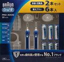 ブラウン オーラルB PRO3000 2本セット D20534MN×2C 電動歯ブラシ BRAUN Oral-B マルチアクションブラシ2本 ホワイトニングブラシ2本 ベーシックブラシ2本付き