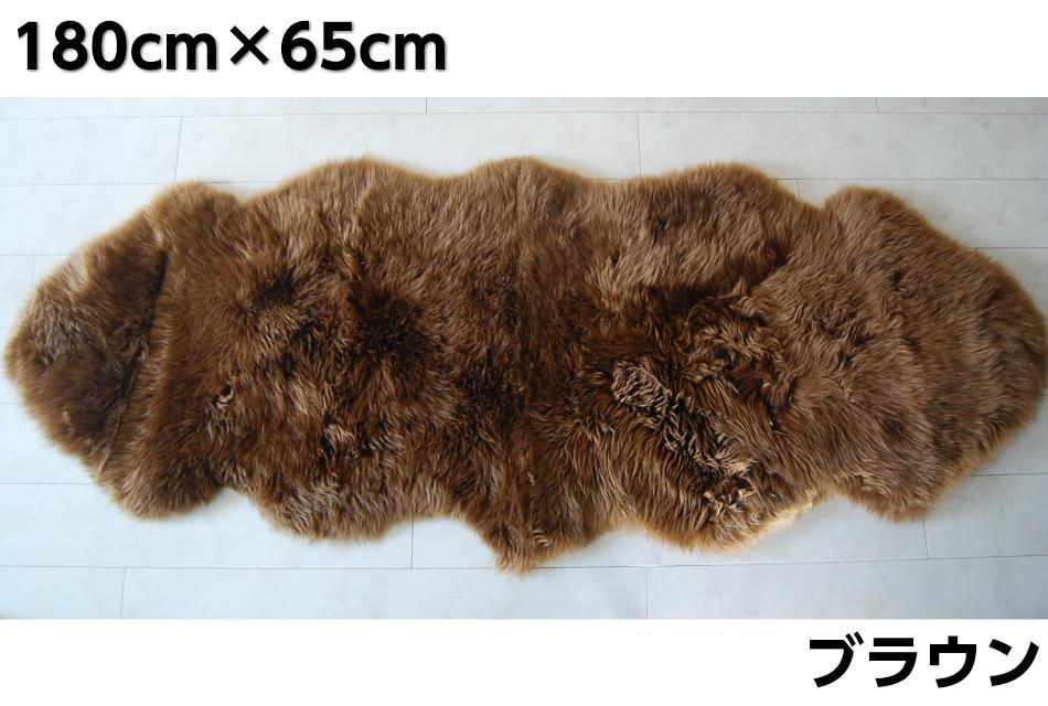 [送料無料] windward ムートンラグ 180×65cm ブラウン 2匹 シープスキン ムートン ラグ カーペット ソファーカバー シープスキン 羊毛