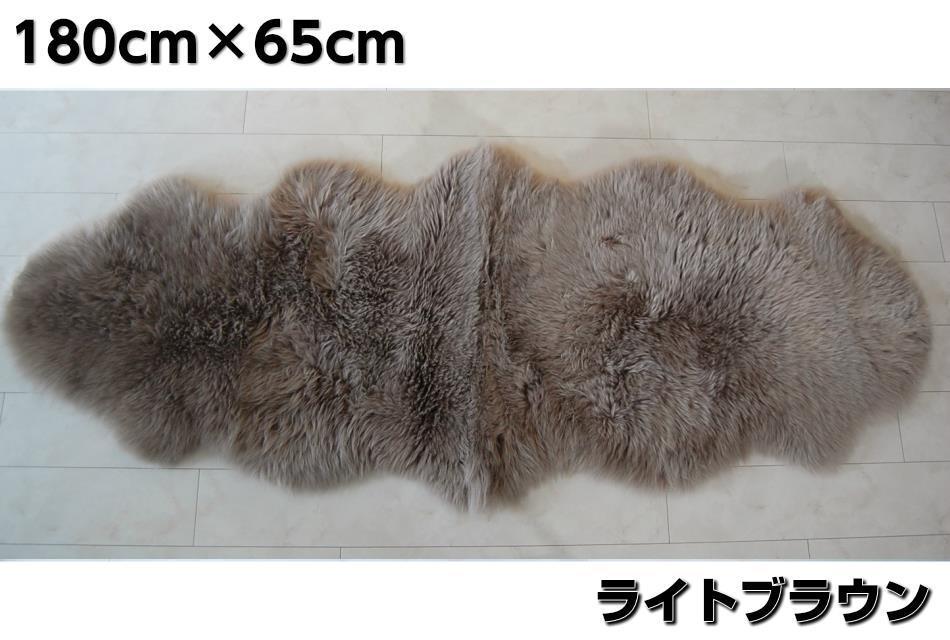 [送料無料] windward ムートンラグ 180×65cm ライトブラウン 2匹 シープスキン ムートン ラグ カーペット ソファーカバー シープスキン 羊毛