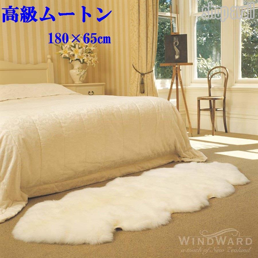 [送料無料] windward ムートンラグ180×65cm アイボリー 2匹 ムートン ラグ カーペット ソファーカバー シープスキン 羊毛 シープスキン