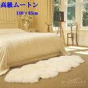 [送料無料] windward シープスキン製ムートンラグ180×65cm アイボリー 2匹 ムートン ラグ カーペット ソファーカバー シープスキン 羊毛
