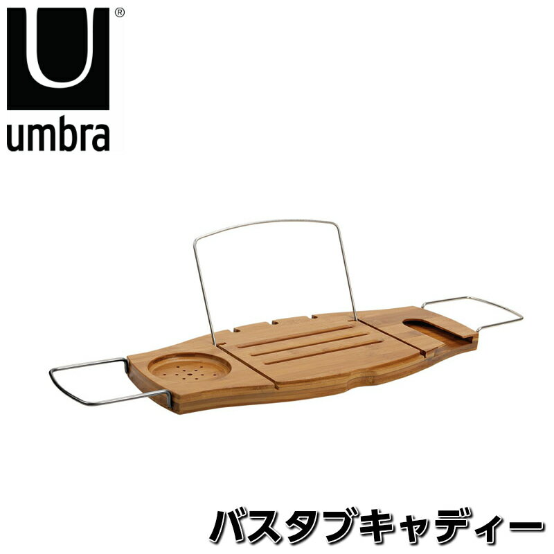 Umbra バンブー バスタブキャディ バスタブトレイ バスタブブックスタンド バスブックスタンド バステーブル 半身欲 読書 バス用品 浴室