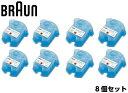 ブラウン クリーン&リニューシステム 洗浄液カートリッジ8個 BRAUN 正規品 CCR4×2 交換用 洗浄カートリッジ 電気シ…