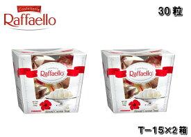 フェレロ ラファエロ 30粒(15粒×2箱) FERRERO Raffaello T-15 ココナッツ ミルクチョコレート お菓子 輸入 ウエハース ホワイトデー お返し チョコ ギフト プレセント スイーツ ポーランド