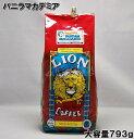 大容量 ライオンコーヒー バニラマカデミア 28oz/793g 粉 中挽き LION COFFEE VANILLA MACADAMIA ハワイ 土産 フレー…
