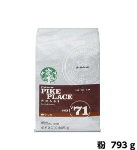 スターバックス パイクプレイスロースト 793g 粉 中挽き レギュラーコーヒー ドリップコーヒー STARBUCKS PIKE PLACE ROAST MEDIUM GROUND スタバ 珈琲