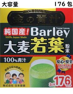 176包 日本薬健 金の青汁 純国産 大麦若葉 無添加100% 青汁 お抹茶風味 大麦若葉粉末 食物繊維 野菜ジュース 健康ジュース 野菜不足 大麦若葉 おいしい青汁 ダイエット 美容 健康