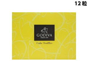 ゴディバ トリュフ チョコレート アソートメント 12粒 GODIVA キューブ トリュフ チョコレート チョコ トリュフチョコ 詰め合わせ アソート ベルギーチョコ お菓子 ホワイトデー お返し バレ