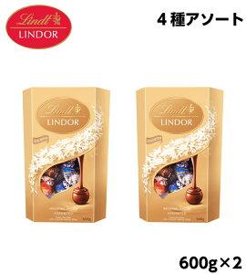 【2個セット】リンツ リンドールチョコレート 4種アソート 600g×2 ミルク/ホワイト/ダーク/ヘーゼルナッツ トリュフチョコレート 輸入 チョコ 菓子 トリュフチョコ アソートメント Lindt LINDOR