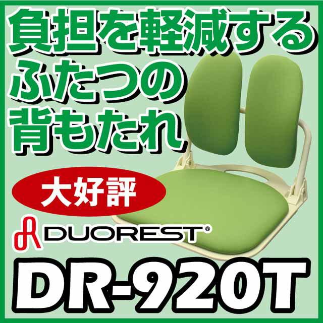 送料無料 あす楽 正規代理店 ドリームウェア 回転座椅子 DUOREST デュオレスト DR-920T 椅子 回る 回転 座 イス 腰痛 座り心地の良い 座椅子 ブラウン 花柄 体圧分散 人間工学 ドイツ  父の日 プレゼント ギフト 敬老感謝