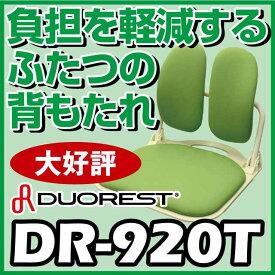 送料無料 プレゼント 正規代理店 ドリームウェア 回転座椅子 DUOREST デュオレスト DR-920T 椅子 回る 回転 座 イス 腰痛 座り心地の良い 座椅子 ブラウン 花柄 体圧分散 人間工学 ドイツ 父の日 プレゼント ギフト 敬老感謝 高級