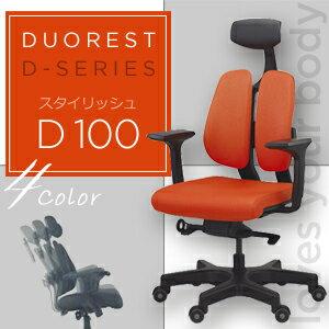延長保証付き 送料無料 あす楽 ドリームウェア DUOREST デュオレスト D-100 パソコンチェア オフィス チェア ロッキングチェア いす イス 椅子 chair 背中 腰 人間工学 OAチェア PCチェア リクライニング 腰痛 対策 長時間 高級