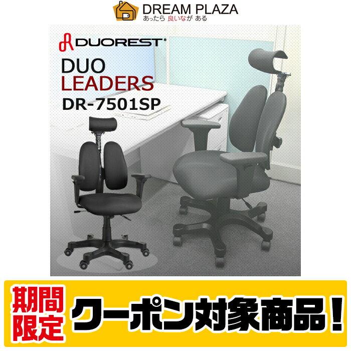 送料無料 あす楽 オフィスチェア ドリームウェア DUOREST デュオレスト DR-7501SP ゲーミングチェア ワークチェア オフィス チェア 椅子 イス 人間工学 リクライニング 腰痛 対策 キャスター 回転 おしゃれ 社長椅子 プレジデントチェア 高級