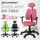 送料無料 あす楽 プレゼント 正規代理店 ドリームウェア DUOREST デュオレスト DR-7900 オフィスチェア ワークチェア …