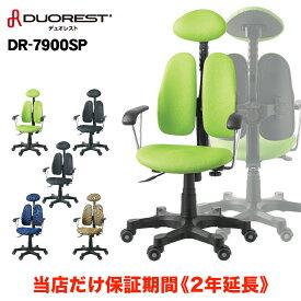 テレワーク オフィスチェア パソコンチェア 送料無料 正規代理店 DUOREST デュオレスト DR-7900SP レザーチェア ビジネスチェア チェア 肘付き アーム付き ヘッドレスト付き 椅子 イス 回転イス 回転椅子 腰痛
