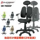 テレワーク オフィスチェア パソコンチェア ゲーミングチェア 送料無料 正規代理店 DUOREST デュオレスト DR-7900SP レザーチェア ビジネスチェア チェア 肘付き アーム付き ヘッドレスト付き 椅子 イス 回転イス 回転椅子 腰痛