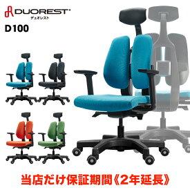 テレワーク オフィスチェア パソコンチェア 送料無料 正規代理店 DUOREST デュオレスト D-100 ゲーミングチェア コスパ クッション コスパ クッション レザーチェア ビジネスチェア 肘付き 椅子 イス 回転イス 回転椅子 腰痛