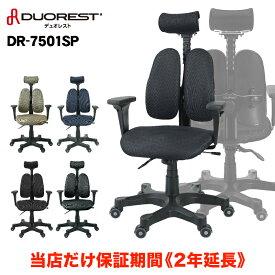 テレワーク オフィスチェア パソコンチェア 送料無料 DR-7501SP 正規代理店 DUOREST デュオレスト ゲーミングチェア コスパ クッション 椅子 イス チェア− 布地 肘付き 椅子 パソコンチェア 学習イス 回転イス 回転椅子 リラックスチェア