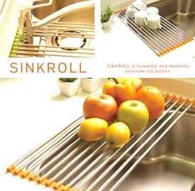 シンクロール 万能水切り 食器乾燥 まな板置き キッチン 収納 水切りラック サイズ47cm 53cm クリア グリーン オレンジ
