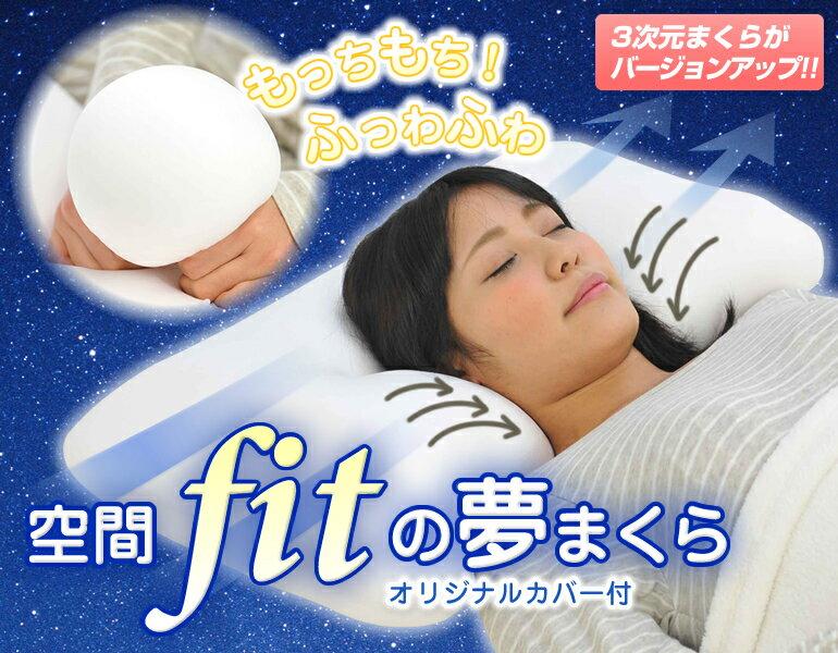 送料無料 空間fitの夢まくら Fit-Pillow カバー付 低反発 枕 ピロー まくら 枕 いびき 寝具 接触冷感 肩こり 肩 首 冷感 ひんやり 暑さ 対策 夏 快眠 安眠 体圧分散 洗える プレゼント
