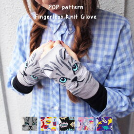 手袋 ミトン POP ニット カラフル アニマル どうぶつ 猫 恐竜 ラベンダー ピンク 防寒 保温 レディース ファッション 【送料無料メール便なら】 POP柄のフィンガーレスニットグローブ B-002