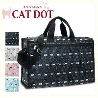 猫のシルエットとドット文字が可愛いボストンバッグ